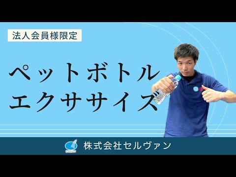 【部分痩せ】自宅で簡単腕の引き締めペットボトルトレーニング紹介!