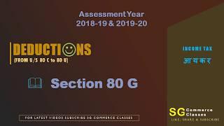 Deductions | 80G | 80GG | AY 2018-19 | AY 2019-20 | Ded. 80C to 80U
