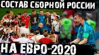 Состав сборной России на ЕВРО 2020 Каким он будет Прогноз от ХайпФутбол