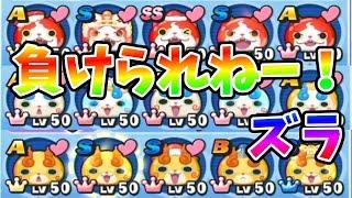 【妖怪ウォッチぷにぷに】ジバニャン、コマさん、コマじろうの3チームで勝負! thumbnail