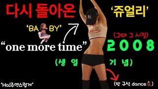 """✿6/일상""""Ha!ctv""""ⓋⓁⓄⒼ  '생일'기념0616_쥬얼리'one more time'♀️2008년""""그때 …"""