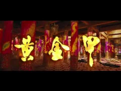 Jay Chou 周杰倫【黃金甲 Golden Armor】-Official Music Video