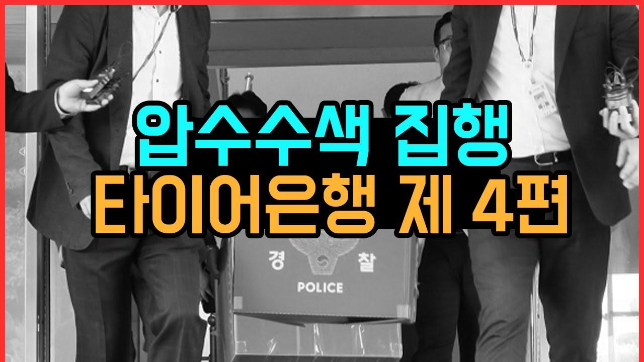타이어뱅크 결국 압수수색 영장 집행 《응징취재 제4편》