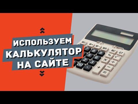 Калькулятор стоимости услуги/товара для сайта