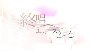 【オリジナルMV】終唱エバースケープ【Noel×kohm】