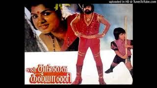 Tholmeedhu Thalaatta - En Thangai Kalyani (1988)