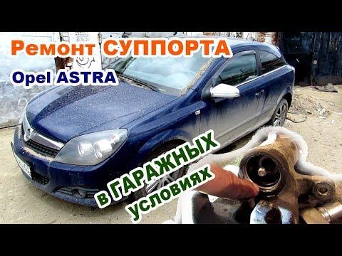 Opel Astra GTC   ремонт заклинившего тормозного суппорта  Обзор ремкомплекта