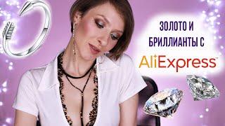 Можно ли покупать бижутерию и серебро на Aliexpress. Мой опыт, обзор украшений