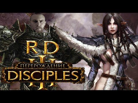 [RD] обзор Disciples 3 (Губительное Перерождение)