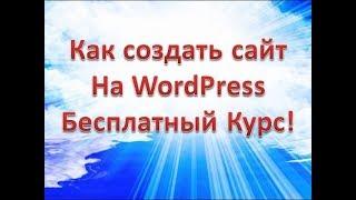 Как создать сайт на Wordpress за несколько минут   Домен в подарок 16+