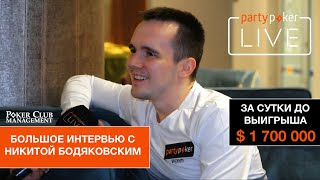 Сутки до $ 1 700 000: большое интервью с Никитой Бодяковским