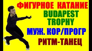 Фигурное катание Budapest Trophy 2021 Короткая программа Мужчины Ритм танец