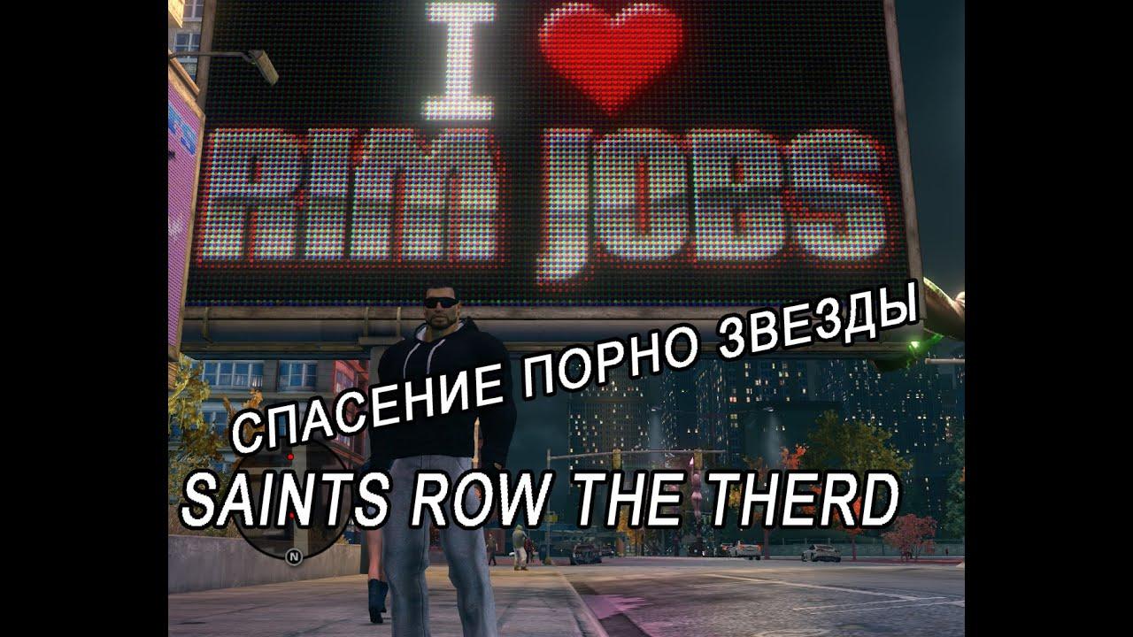 Порнозвезды в saints row 3
