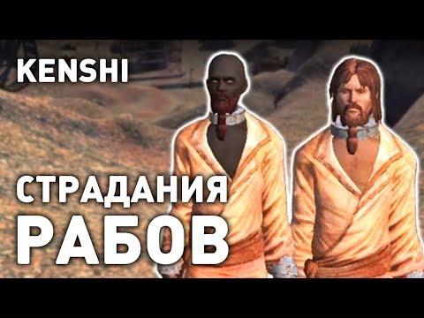 СТРАДАНИЯ РАБОВ! - KENSHI...