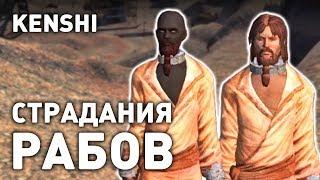 СТРАДАНИЯ РАБОВ! - KENSHI 1.0 ПРОХОЖДЕНИЕ