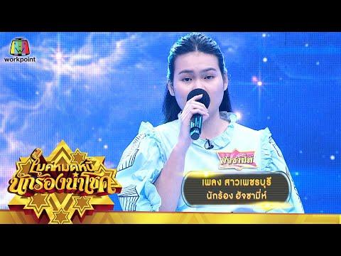 สาวเพชรบุรี - ฮัจซามี่ห์   ไมค์หมดหนี้ นักร้องนำโชค