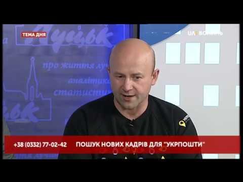 UA: ВОЛИНЬ: Тема дня. Пошук нових кадрів для «Укрпошти»