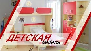 Детская мебель - МеЛего(Большой выбор мебели для детской комнаты на сайте МеЛего. melego.ru 8-800-500-1412 Сделайте репост видео и доставка..., 2015-09-28T15:39:47.000Z)