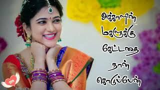 #ilayaraja Intha mamanoda manasu | Tamil Whatsapp status | Tamil Love Song
