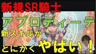 【騎士紹介動画】新規SR騎士「アプロディーテ」紹介【フィンクロ】