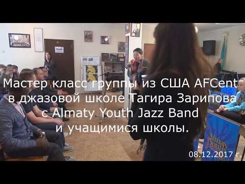 Мастер класс AFCent Band with Almaty Youth Jazz Band