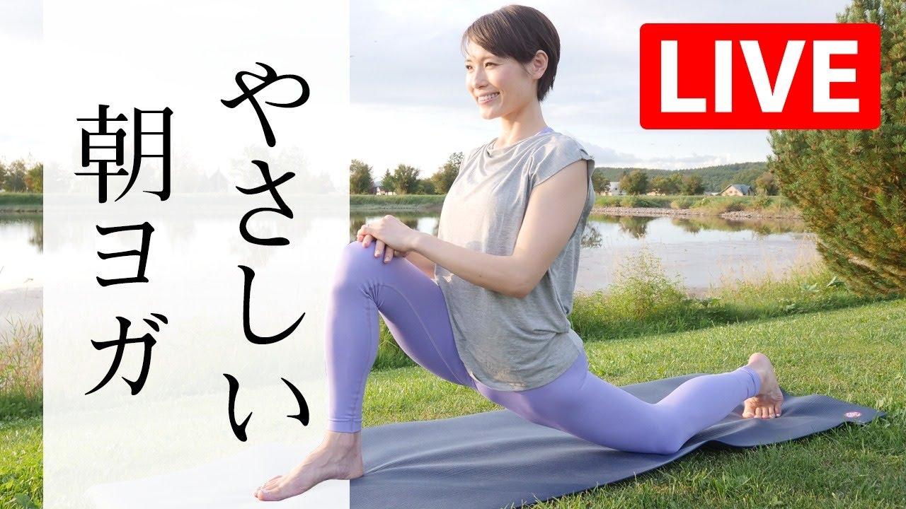 【B-lifeグッズ発売記念LIVE】 やさしい朝ヨガ☆ 不調を改善し、気分爽快! #409
