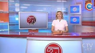 Новости ''24 часа'' за 06.00 06.06.2017