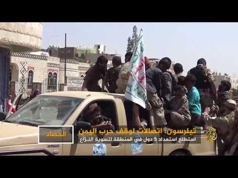 اتصالات أميركية لوقف الحرب باليمن  - نشر قبل 7 ساعة