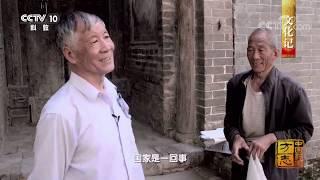《中国影像方志》 第7集 陕西韩城篇  CCTV科教