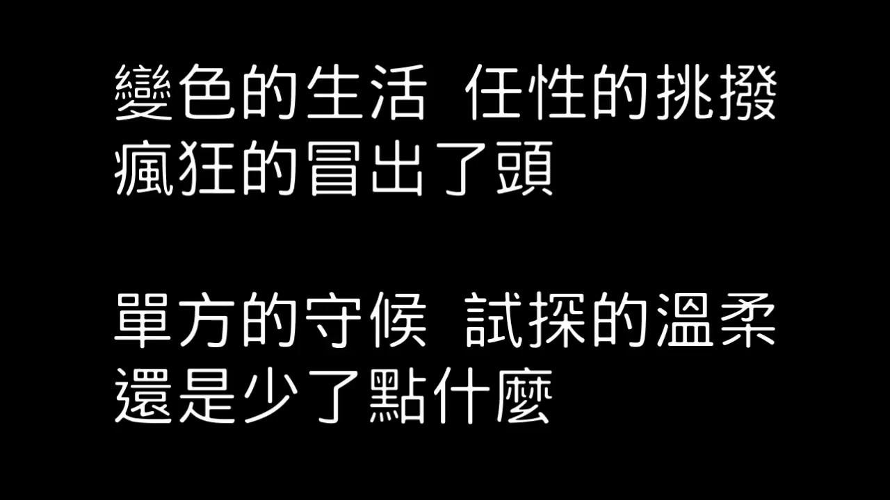【歌詞】林俊傑 - Always Online - YouTube