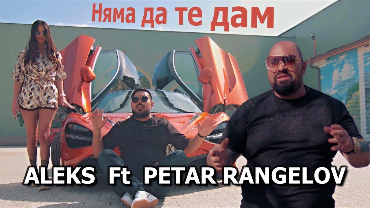 Алекс feat. Петър Рангелов - Няма да те дам (CDRip)