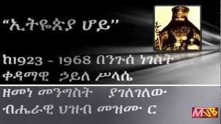 Ethiopia: national anthem of Ethiopia since 1930-1975 with lyrics