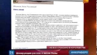 Дочь президента Узбекистана  обнародовала  компромат на  сестру