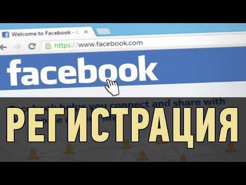 видеоприкол фейсбук зареєструватися