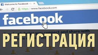 видео facebook регистрация бесплатно