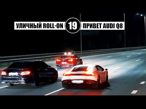 GT-R высушил Lamborghini Huracan. BMW E36 950 сил. Новая Audi Q8.