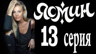 Ясмин 13 серия (2013) мелодрама, фильм, сериал