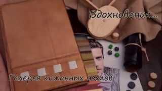 видео Универсальные чехлы для планшетов оптом