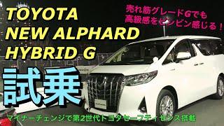 トヨタ 新型 アルファード ハイブリッド G 実車 試乗してきたよ☆マイナーチェンジで第2世代トヨタセーフティセンス搭載!TOYOTA NEW ALPHARD HYBRID G Test Drive