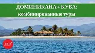 ДОМИНИКАНА + КУБА: комбинированные туры(, 2017-07-07T13:30:00.000Z)