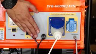 Бензиновые генераторы Скат с АВР (автоматический запуск резерва)(Бензиновые генераторы с автоматическим запуском резерва (АВР). Купить бензогенератор с АВР с доставкой..., 2015-02-07T17:10:37.000Z)