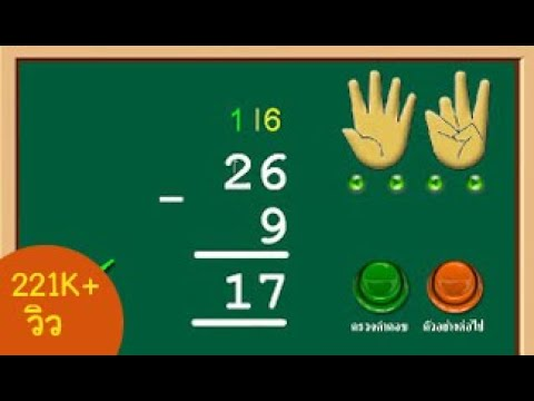 สอนลูกให้เก่งเลข 07 สอนการลบเลข 2 หลัก [CIStraining.com]