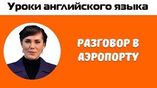 Разговор в Аэропорту на английском языке. Урок по Английскому языку №3 | AirySchool ru