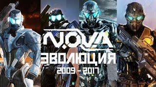 ЭВОЛЮЦИЯ  N.O.V.A 2009-2017 | ОБЗОР N.O.V.A | LP