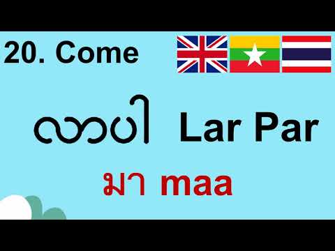 Burmese (Myanmar) - Thai Language Lesson: 30 useful words เร