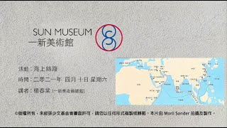 海上絲路 The Maritime Silk Road(10-4-2021)