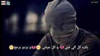 الدنيا برد الجو ساقعة وانا من جوا بولع / حالات واتس راب حزين / عازف