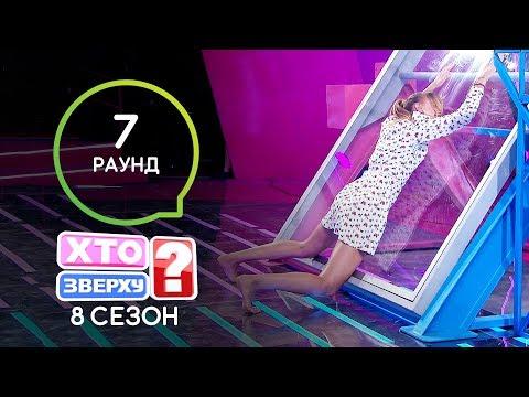 Леся Ивановна наконец-то на Стеклянной стене! – Хто зверху? Сезон 8. Выпуск 7. Раунд 7