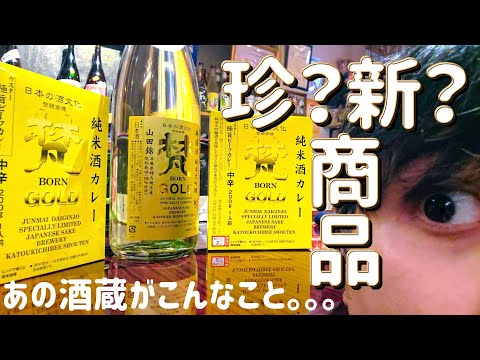 超有名酒蔵『梵』の新商品?珍商品?!梵カレーGOLDを梵純米大吟醸ゴールドと食べる!呑む!