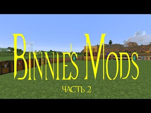 [Обзор][1.7.10] Binnie's mods (Genetics) - часть 2 - S3-EP30